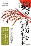 麹の「生きた力」を引き出す本 (青春スーパーブックス)