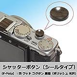 【F-Foto】 ウッド シャッターボタン (凹タイプ) 『 木製 (無垢) 各社 カメラ 対応、シールタイプ、レリーズ ボタン 』 (黒檀、エボニー、コクタン)