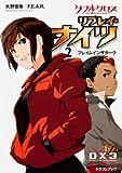 ダブルクロス The 3rd Edition リプレイ・ナイツ(2) フレイムインザダーク (富士見ドラゴンブック)