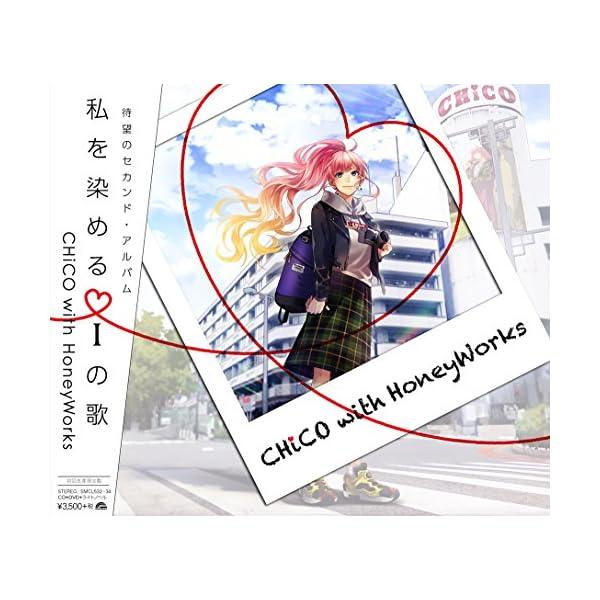 私を染めるiの歌(初回生産限定盤)(CD+DVD...の商品画像