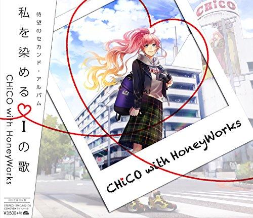 私を染めるiの歌(初回生産限定盤)(DVD付)