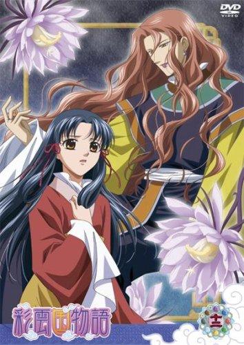 彩雲国物語 第12巻〈初回限定版〉  DVD