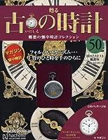 古の時計改訂版(50) 2017年 12/13 号 [雑誌]