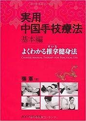 実用中国手技療法 基本編 (GAIA BOOKS)
