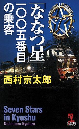 「ななつ星」一○○五番目の乗客 (カッパ・ノベルス)の詳細を見る