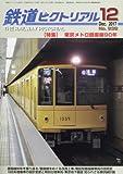 鉄道ピクトリアル 2017年 12 月号 [雑誌]