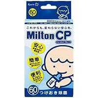 MiltonCP(錠剤タイプ) 60錠 165-148