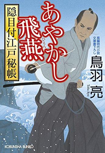 あやかし飛燕: 隠目付江戸秘帳 (光文社時代小説文庫)