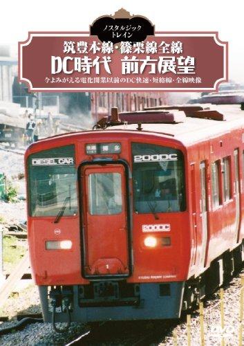 ノスタルジック・トレイン 筑豊本線・篠栗線全線DC時代前方展望 [DVD]