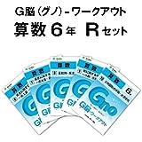 G脳(グノ)-ワークアウト6年算数 Rセット(No.6~10) (G脳(グノ)-ワークアウト算数)