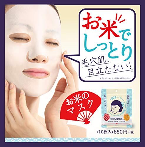 『毛穴撫子 お米のマスク 10枚入』の3枚目の画像
