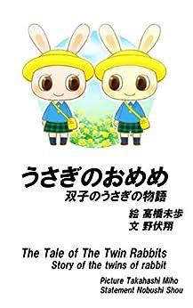 [野伏翔]のうさぎのおめめ: 双子のうさぎの物語  The Tale of The Twin Rabbits