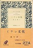 イラン文化 (1956年) (アテネ文庫―世界歴史シリーズ〈第13〉)