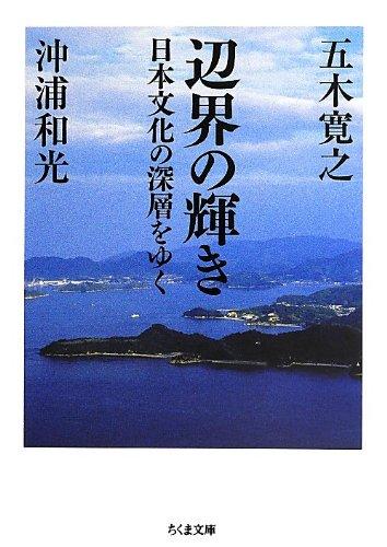 辺界の輝き: 日本文化の深層をゆく (ちくま文庫)