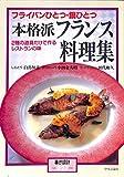 フライパンひとつ・鍋ひとつ 本格派フランス料理集 (暮しの設計 NO.227)