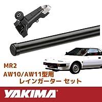 [YAKIMA 正規品] トヨタ MR2 1984-1989年式 AW1系 レインガーター有り車両に適合 ベースラックセット (レインガータータワー・ 丸形クロスバー48インチ)