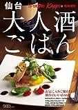 仙台大人酒ごはん 2012