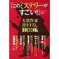『このミステリーがすごい! 』 大賞作家書き下ろしBOOK vol.19