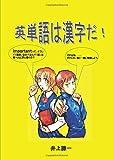 英単語は漢字だ!: 語源を知ることで英単語が身近になる (MyISBN - デザインエッグ社)