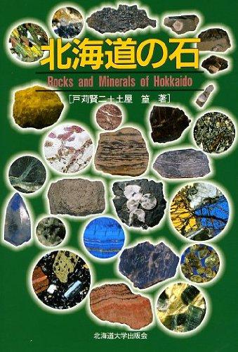 北海道の石―Rocks and minerals of Hokkaido