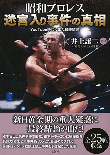 昭和プロレス 迷宮入り事件の真相 YouTube時代に出た最終結論