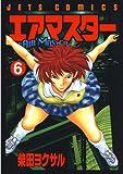 「エアマスター 6 (ジェッツコミックス)」のサムネイル画像