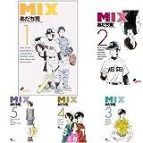 「MIX」中古本まとめ買い