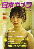 日本カメラ 2017年 09 月号 [雑誌]