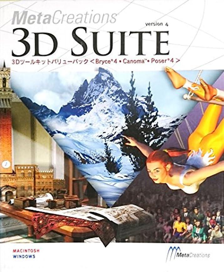 伝える無力加速するMetaCreations 3D SUITE version 4 3Dツールキットバリューパック<Bryce4?Canoma?Poser4>
