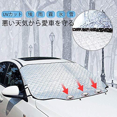 フロントカバー 車フロントガラスカバー フロント保護カバー 凍結防止 雪対策 四季用 厚手 車種汎用 雪 氷 霜 日よけ 車サンシェード 最新型 ひも幅広い(183/147*116cm)