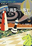 大渦巻への落下・灯台 ポー短編集Ⅲ SF&ファンタジー編 (新潮文庫)
