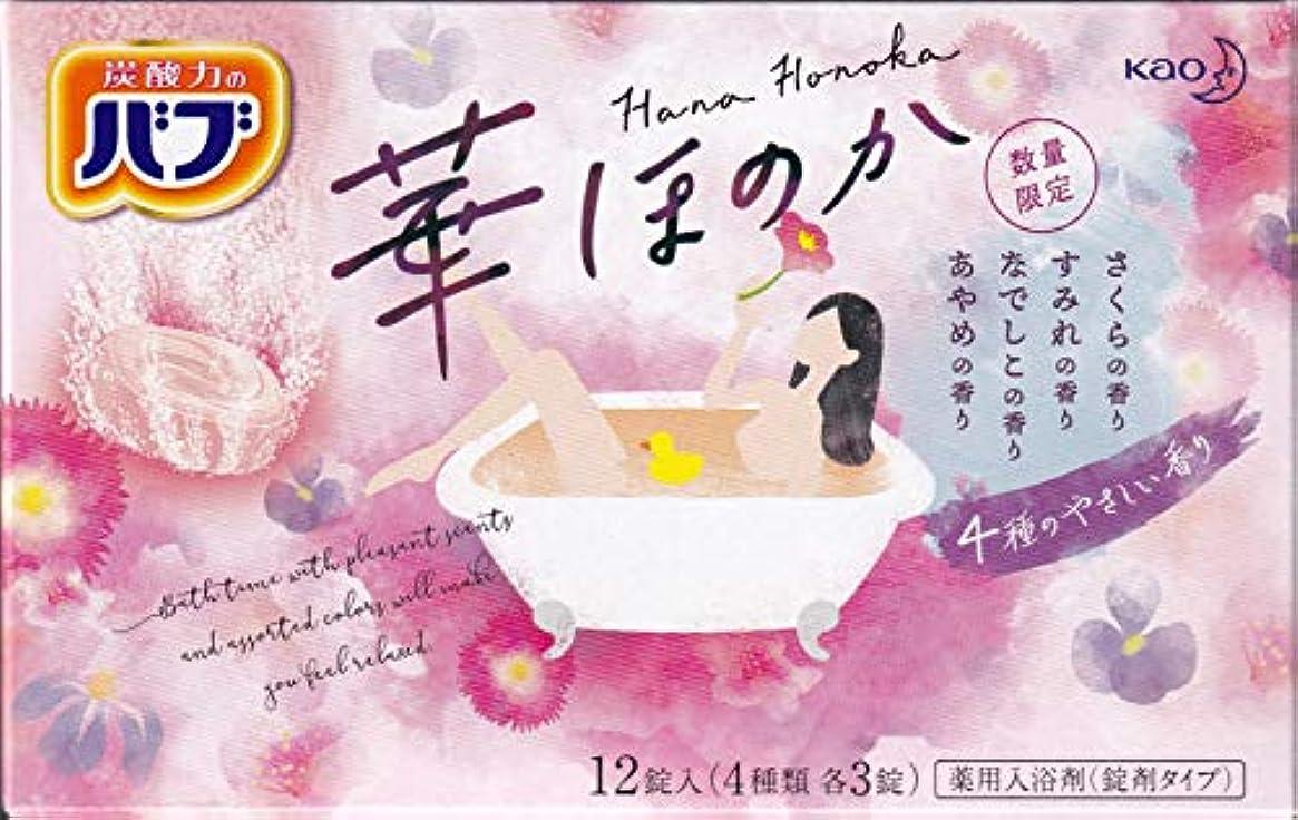 クランプ春マージンバブ 炭酸入浴剤 華ほのか 12錠入(4種類 各3錠)