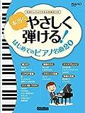 本当にやさしく弾ける! はじめてのピアノ名曲20 全曲ドレミふりがな&指番号つき (ピアノスタイル)