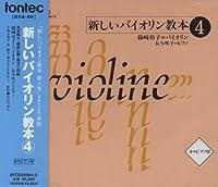 CD 新しいバイオリン教本 4