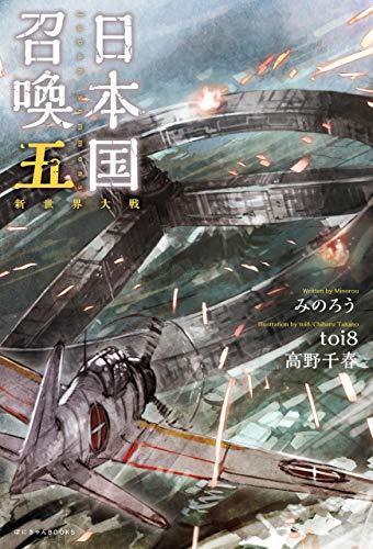 [みのろう] 日本国召喚 第01-05巻