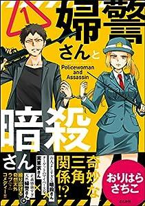 婦警さんと暗殺さん (1) 【かきおろし漫画付】 (本当にあった笑える話)
