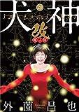 犬神・改 電子版 (20) (リイドカフェコミックス)