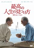 最高の人生の見つけ方[DVD]
