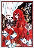 ばけむこ 2巻 (ブレイドコミックス)