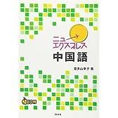 ニューエクスプレス 中国語