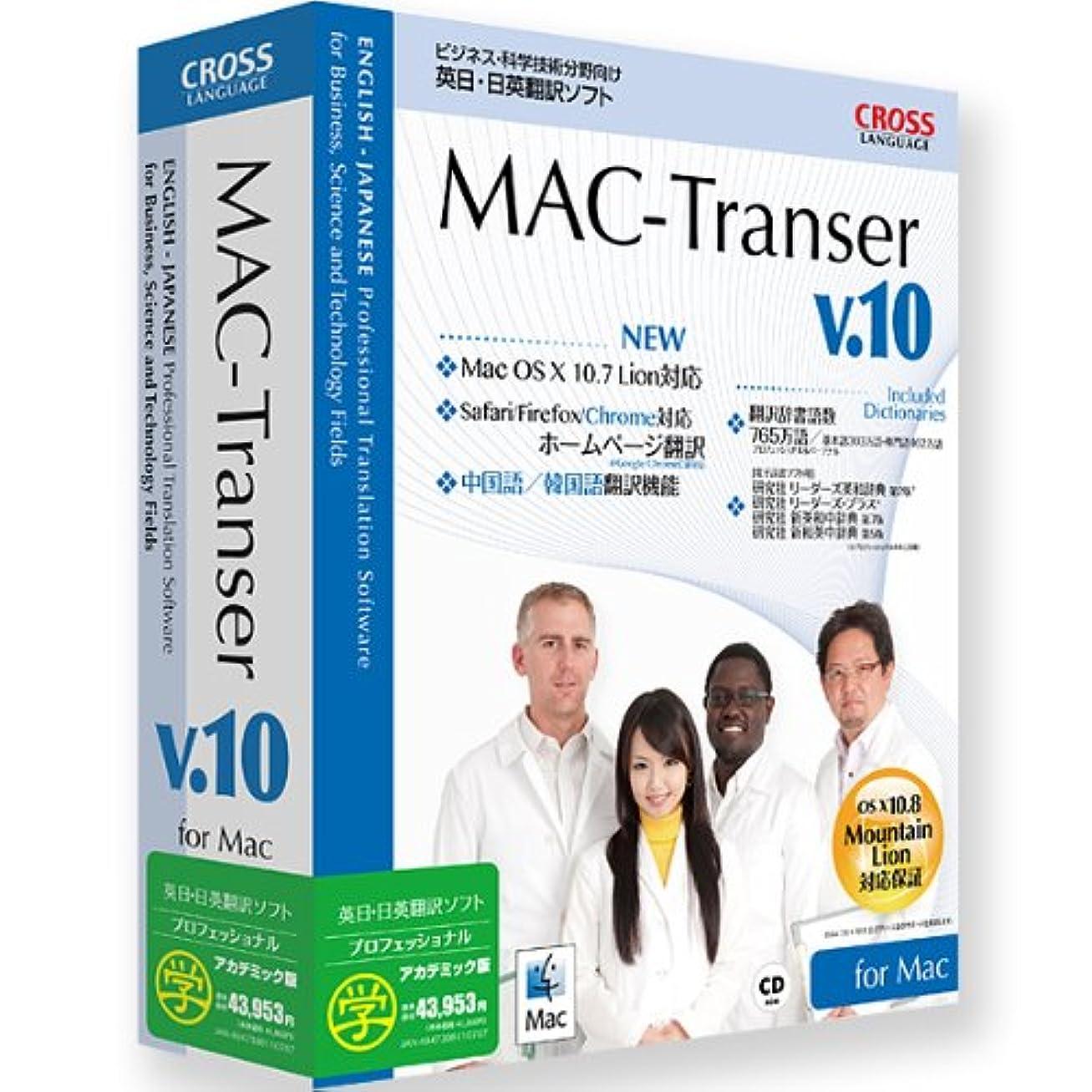 ミルク奪う回答MAC-Transer V10 プロフェッショナル アカデミック版