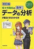改訂版 佐々木隆宏の 数学I「データの分析」が面白いほどわかる本 (数学が面白いほどわかるシリーズ)