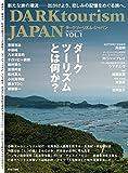DARK tourism JAPAN Vol.1 (ミリオンムック)