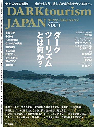 DARK tourism JAPAN Vol.1 (ミリオンムック)の詳細を見る