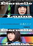 永遠のルンナ [DVD]