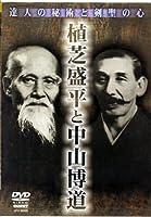 DVD>達人の秘術と剣聖の心 (<DVD>)