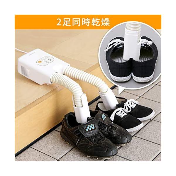 アイリスオーヤマ 靴乾燥機 ダブルノズル SD...の紹介画像4