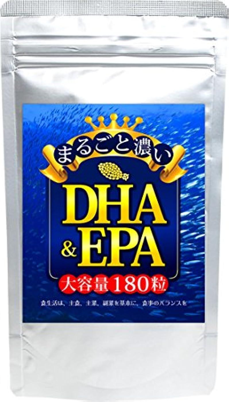 先行する採用する膨張するまるごと濃いDHA&EPA 180粒 約6か月分