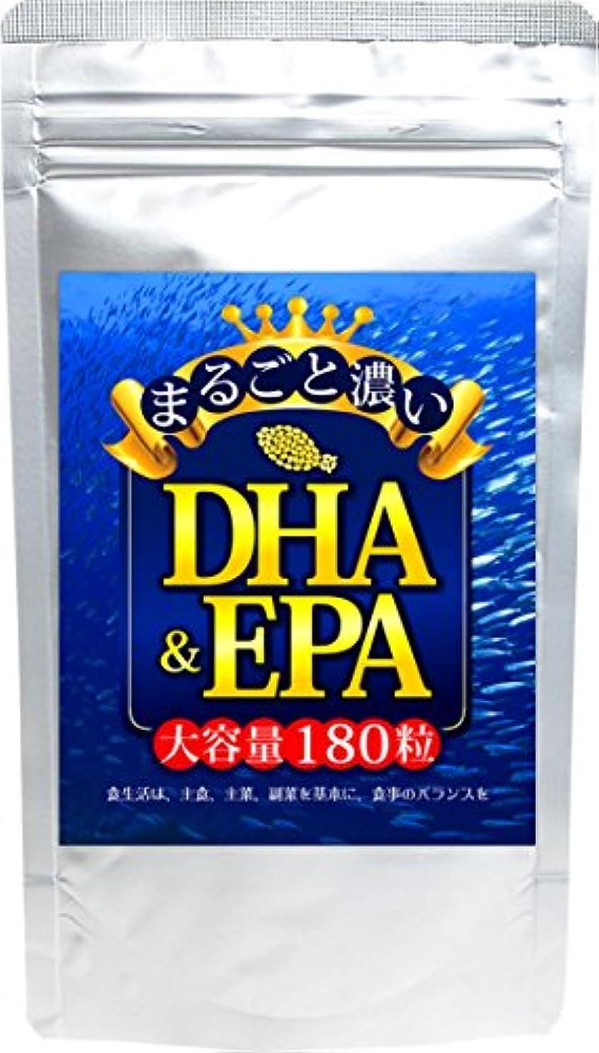 永遠のクランシー宿題まるごと濃いDHA&EPA 180粒 約6か月分