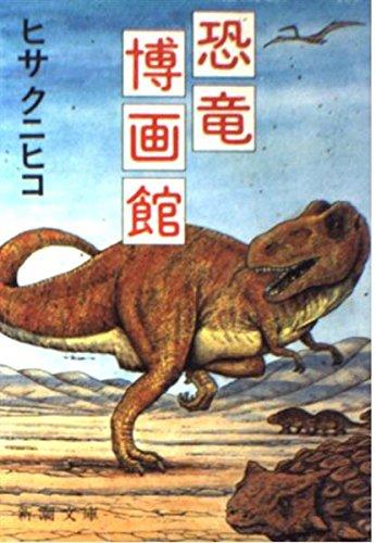 恐竜博画館 (新潮文庫)の詳細を見る
